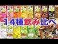 豆乳14種類 飲み比べ 〜キッコーマン〜 の動画、YouTube動画。