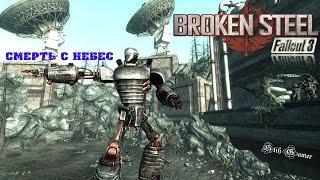 Fallout 3 Смерть С Небес