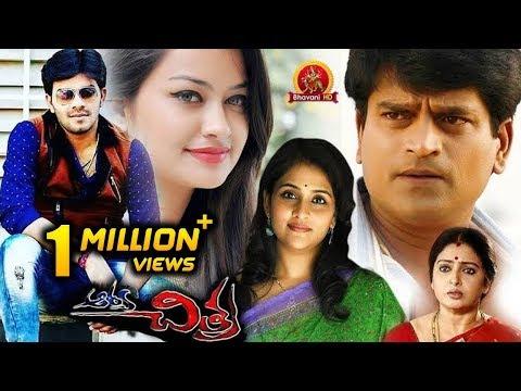 ARYA CHITRA FULL MOVIE - 2018 Telugu Full Movies - Ravi Babu, Chandini, Sudigali Sudheer