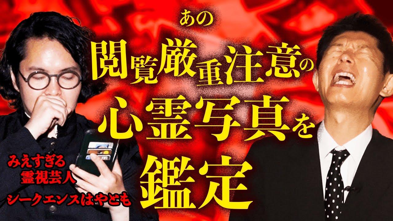 【閲覧厳重注意】鑑定!シークエンスはやともがあの写真を!『島田秀平のお怪談巡り』