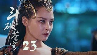 鬥破蒼穹 23 | Battle Through the Heaven 23【DVD版】(吳磊、林允、李沁、陳楚河等主演)