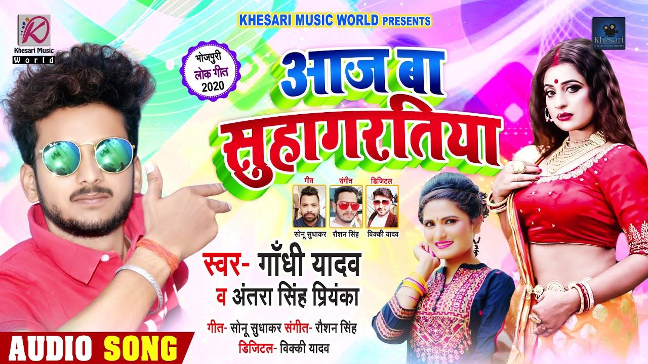 आज बा सुहागरतीया - #Gandhi Yadav & #Antra Singh Priyanka - Aaj Ba Suhagratiya - Bhojpuri Song 2020