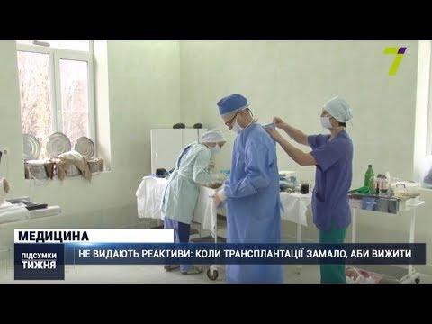 Новости 7 канал Одесса: В Одесі катастрофічна ситуація з реактивами для людей після трансплантації