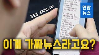 """""""부동산 추가 대책입니다"""" 가짜뉴스로  몸살 앓는 지구…"""