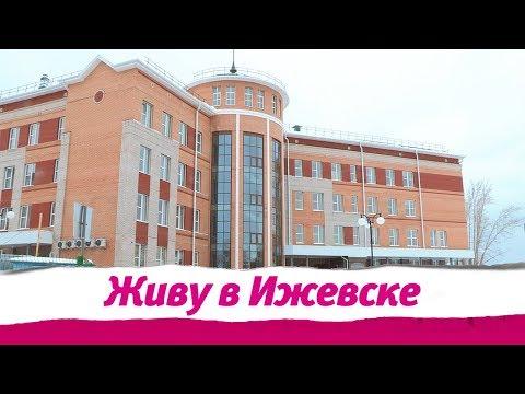 Живу в Ижевске 21.02.2019