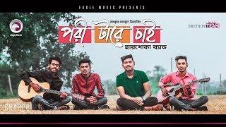 Charpoka Band | Pori Tare Chai | পরী টারে চাই | Bengali Song | 2019
