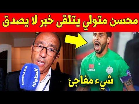 لا يصدق.. محسن متولي يتلقى خبر مفاجئ بعد تألقه في ديربي مباراة الرجاء والوداد !