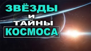 сборник - Звезды и Тайны Космоса