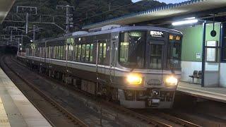 【4K】JR瀬戸大橋線 快速マリンライナー223系電車 オカP5編成 植松駅到着