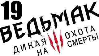 """прохождение Ведьмак 3: Дикая охота (сложность """"на смерть"""") #19"""