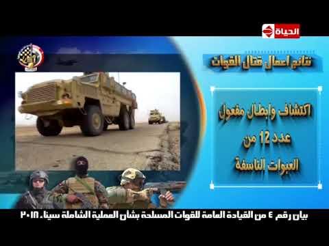 بيـان رقم (4) من القيادة العـامة للقوات المسلحة بشأن العملية الشاملة سينـاء 2018