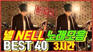 Download lagu ✔️넬 NELL 노래모음 BEST 연속듣기 전곡가사 40곡 고음질 3시간