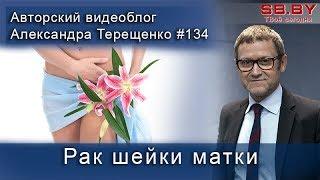 Сергей Мавричев: Рак шейки матки – причины, симптомы, лечение и профилактика