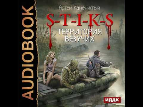 "2001269 Glava 01 Аудиокнига. Каменистый Артём ""S-T-I-K-S. Книга 4. Территория везучих"""