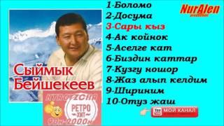 Хит ырлар Сыймык Бейшекееев