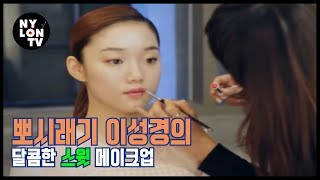 [NYLON TV KOREA] ETUDE HOUSE sweet recipe make up