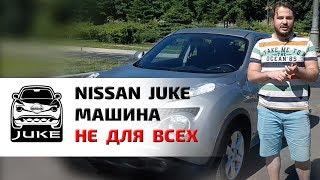 Обзор на Nissan Juke 2012 года | автомобильный обзор