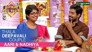 Thala Deepavali Couple Aari & Nadhiya in Diwali Special | Ungal Kitchen Engal Chef | 29/10/2016