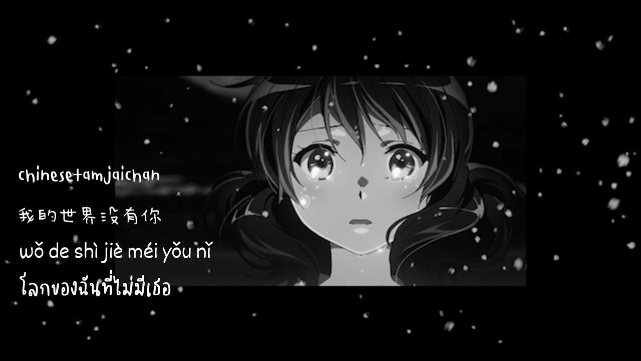 [THAISUB PINYIN] โลกของฉันที่ไม่มีเธอ 我的世界没有你-wǒ de shì jiè méi yǒu nǐ   - 苏晗 เพลงจีนแปลไทย ซับไทย