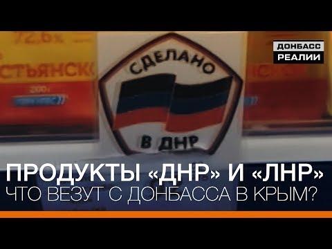 Продукты «ДНР» и