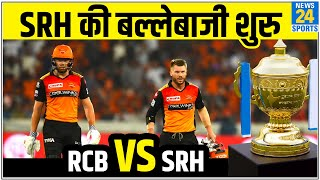 IPL LIVE: RCB और SRH के बीच कड़ी टक्कर । IPL 2020 LIVE  TODAY। Kohli । Warner आईपीएल