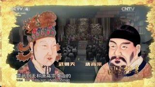 特别节目:探秘历史 韦后的女皇梦  【国宝档案  20160127】