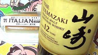 【ウィスキー】セブンのイタリアンプリンに山崎12年を一晩漬けてみた【プリン】