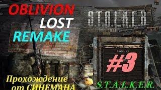 Прохождение S.T.A.L.K.E.R. Oblivion Lost Remake - 3 серия - НИИ Медприбор и Две Заметки(, 2013-07-02T03:59:57.000Z)