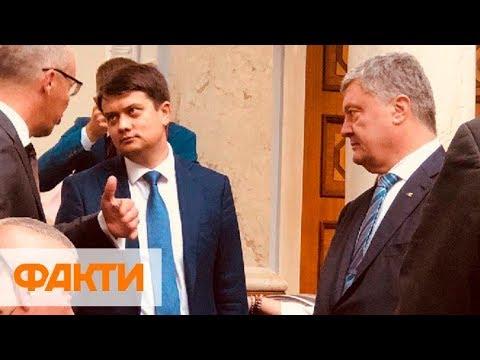 Отменит ли Верховная Рада неприкосновенность? Какие поправки хотят внести в партии Петра Порошенко