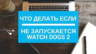 ЧТО ДЕЛАТЬ ЕСЛИ НЕ ЗАПУСКАЕТСЯ WATCH DOGS 2 (ПИРАТКА)