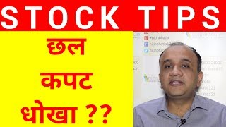 Stock Tips - How it Works and The Real Truth | HINDI