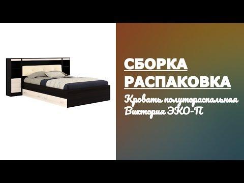 Обзор Кровать полутораспальная Виктория ЭКО-П с матрасом 2000х1400 Наша мебель Распаковка Сборка