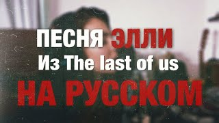 Ellie's Song (ПЕСНЯ ЭЛЛИ НА РУССКОМ) The last Of Us