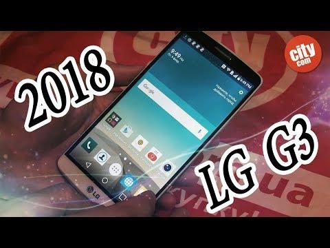 LG G3 Актуален в 2018 [Обзор D851]