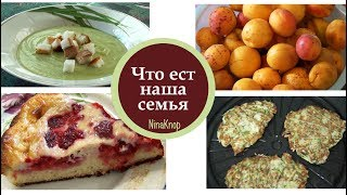 Что ест наша семья: 3 блюда из кабачков, ягодный пирог, пышный омлет. Часть 6