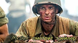 """Mr.Guk смотрит трейлер фильма""""По соображениям совести""""#21.12.3"""