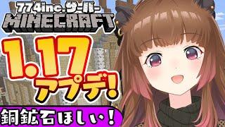 【Minecraft】1.17新鉱石!色が変わる!?銅鉱石をブランチマイニング!【柚原いづみ / あにまーれ】
