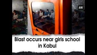 Blast occurs near girls school in Kabul - World News