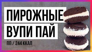 ВУПИ ПАЙ / Шоколадное пирожное без лишних калорий (244 ккал) / Быстрый пп-рецепт