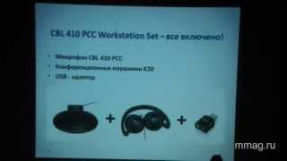 mmag.ru: AKG CBL 410 PCC - конференц-микрофон, семинар