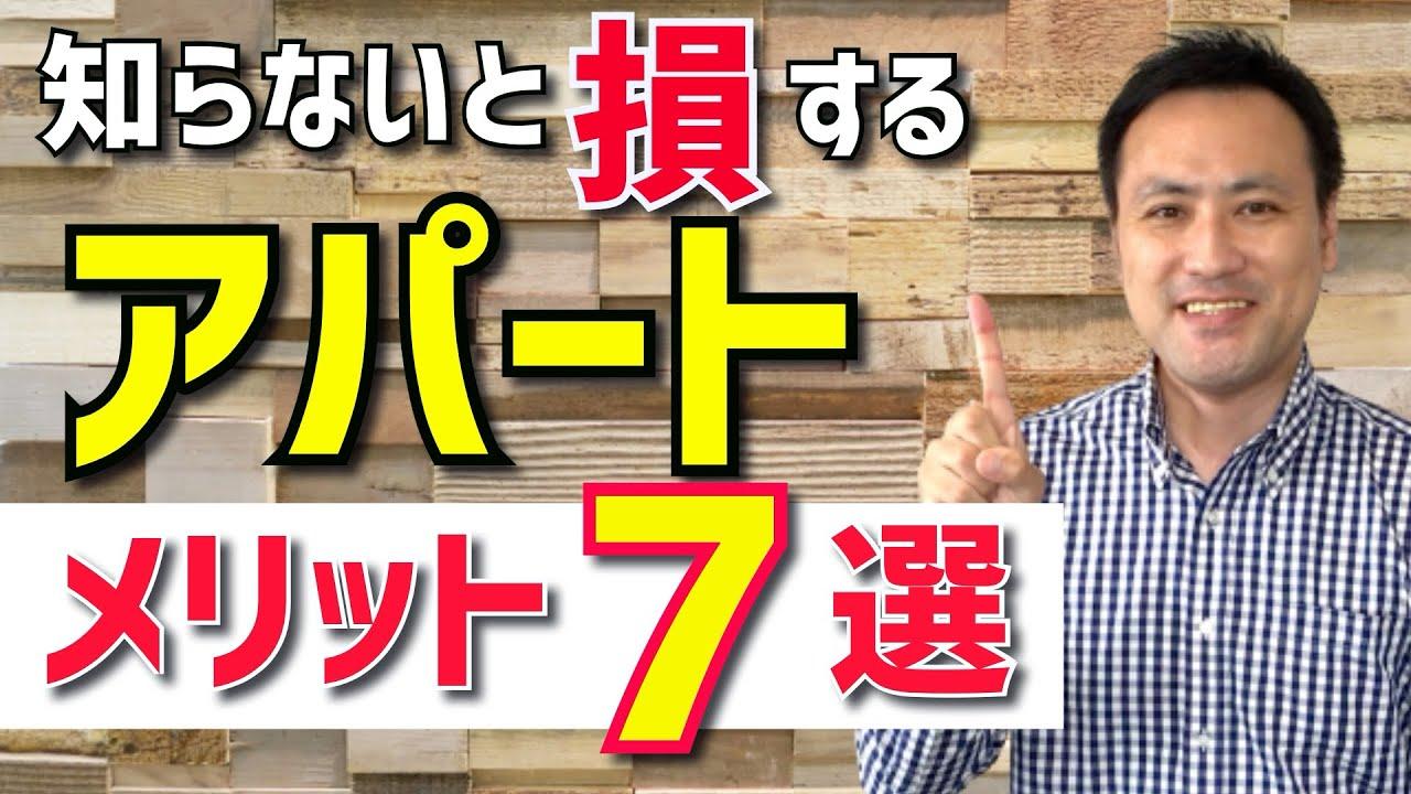 【賃貸物件探し】アパートのメリット7選『知らないと損するアパートの真実』