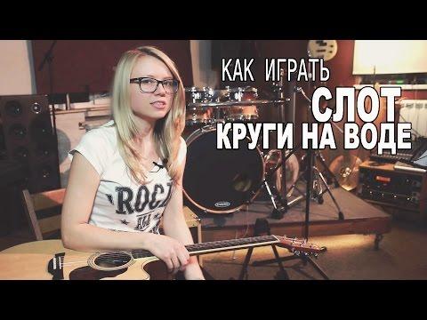 Как играть СЛОТ/НУКИ (Дария Ставрович) - Круги на воде   Разбор COrus Guitar Guide #13  [4 аккорда]