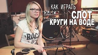 Как играть СЛОТ/НУКИ (Дария Ставрович) - Круги на воде | Разбор COrus Guitar Guide #13  [4 аккорда](В этом выпуске я показала как играть на гитаре песню #СЛОТ - #КругиНаВоде на 4 аккордах. #Аккорды и #табы есть..., 2016-03-17T15:53:58.000Z)