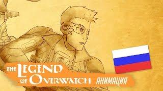 Легенда об Overwatch (Анимация кроссовер Аватара и Overwatch)