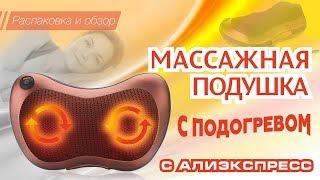 Массажная подушка с подогревом с Алиэкспресс | Распаковка и обзор