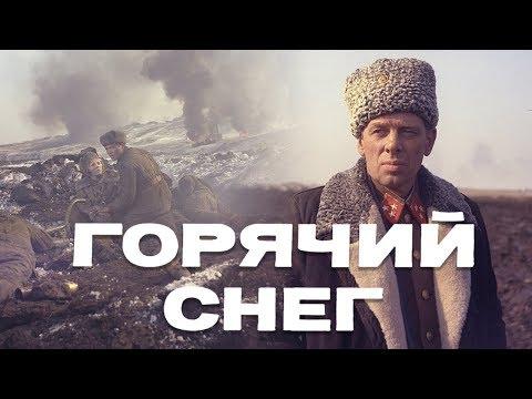 Горячий снег (драма, реж. Гавриил Егиазаров, 1972 г.)