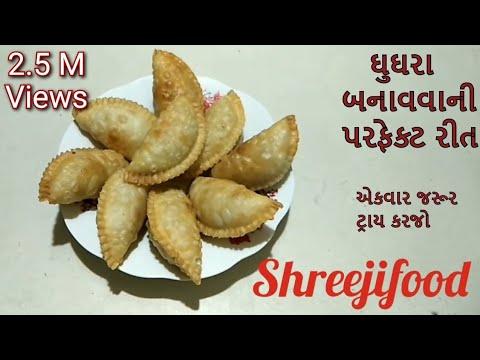 Download Youtube: ધુધરા બનાવવાની રીત|| ghughra recipe step by step
