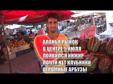 Рынок в Алании 5 июля Появился инжир и вишня Цены на фрукты