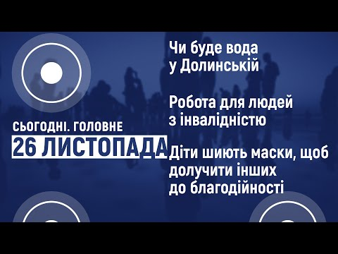 Суспільне Кропивницький: Вода у Долинській, робота для людей з інвалідністю, діти шиють маски| Сьогодні. Головне.26 листопада