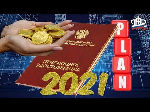 Пенсии   Сюрприз для Пенсионеров 2021 год Шестая Пенсионная Реформа Хорошие Пенсии Пенсионер